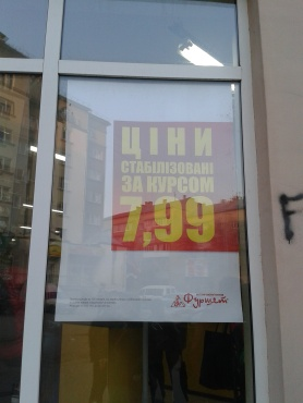 Old Exchange Rate? Only for Ukrainian Products!