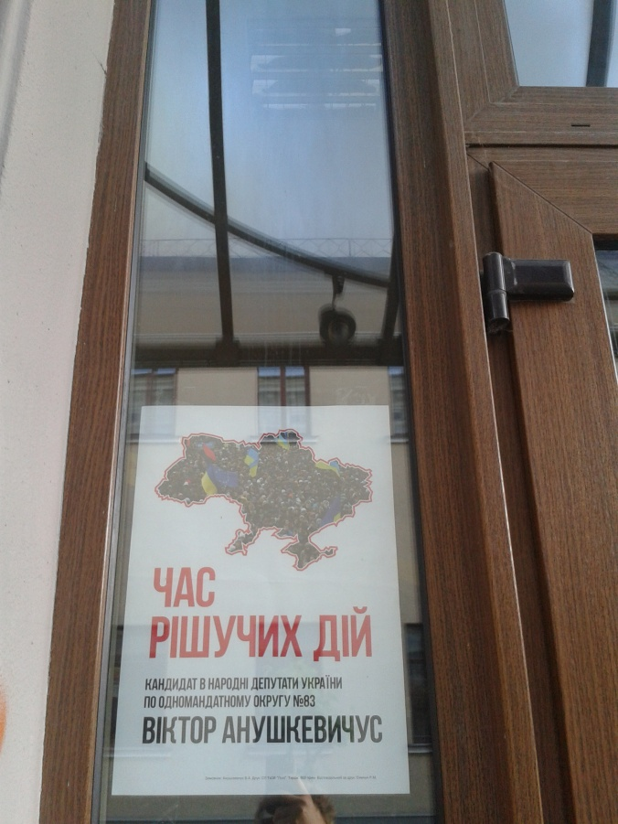 One of very few posters around the city supporting incumbent mayor Viktor Anushkevychus in his campaign to become a deputy in the Kyiv parliament. Displayed on a city centre bakery on 24 May, so Saturday, thus contravening electoral campaign rules.