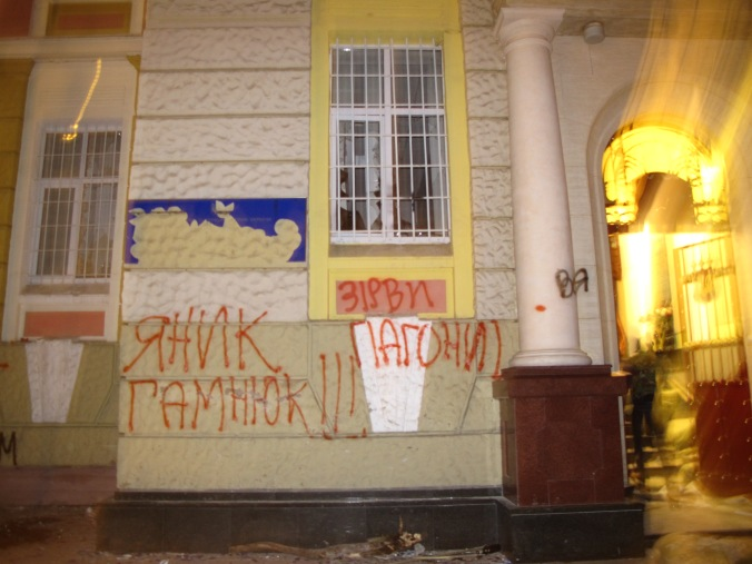 Police HQ on 18/19 February 2014 after being stormed. The anti-Yanukovych graffiti was gone by the next day.