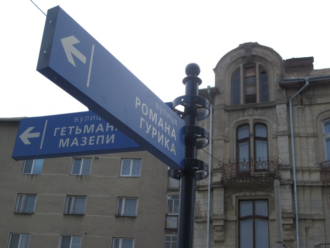 Ivano-Frankivsk's newest street, running of Hetman Mazepa Street as part of a planned city centre bypass, is now named after Roman Huryk, the local student killed on the Maidan on February 2014.